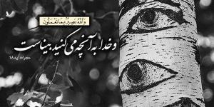 آیه قرآن: خدا می بیند (عکس نوشته) سوره حجرات آیه ۱۸