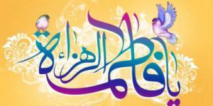کلیپ صوتی مدح ولادت حضرت فاطمه زهرا سلام الله علیها - میثم مطیعی (+ متن)