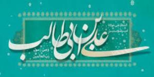 کلیپ صوتی مدح مناقب و فضائل امیرالمؤمنین علی علیه السلام - میثم مطیعی (+ متن)