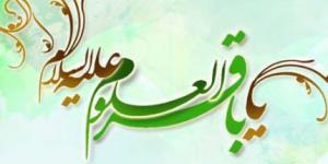 کلیپ صوتی مدح ولادت امام محمدباقر علیهالسلام - میثم مطیعی (+ متن)