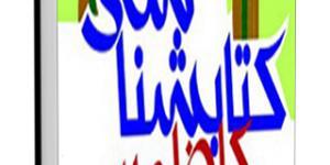 «كتابشناسي كاظمين» شامل اطلاعات آثار منتشر شده به زبانهاي مختلف درباره امام كاظم و امام جواد (عليهما السلام)