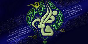 پوستر ولادت حضرت فاطمه زهرا سلام الله علیها