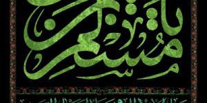 فایل لایه باز (psd) شهادت حضرت مسلم بن عقیل علیه السلام