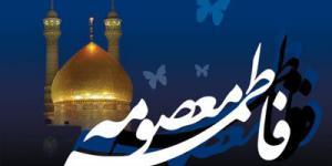 کلیپ صوتی روضه وفات حضرت فاطمه معصومه سلام الله علیها - میثم مطیعی