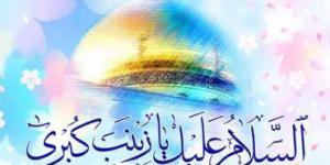 کلیپ صوتی مدح ولادت حضرت زینب کبری سلام الله علیها - میثم مطیعی
