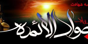 ویژه نامه شهادت امام جواد علیه السلام
