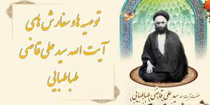 پاورپوینت توصیه ها و سفارش های آیت الله سید علی قاضی (ره)