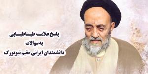پاسخ علامه طباطبائی به سوالات دانشمندان ایرانی مقیم نیویورک