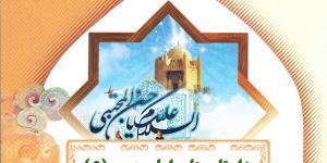 داستان های امام حسن علیه السلام