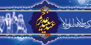 ویژه نامه عید سعید غدیر خم