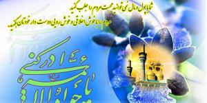 بخشش امام جواد علیه السلام