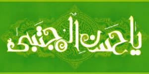فضایل ائمه: امام حسن (ع): سخن گفتن در چهارده ماهگی