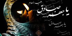 شعر درباره شهادت امام صادق علیه السلام