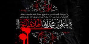 شعر شهادت امام هادی علیه السلام