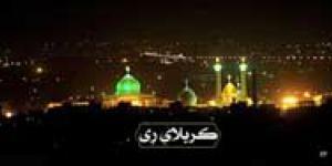 کلیپ تصویری: کربلای ری حضرت عبدالعظیم سلام الله - رهبر انقلاب