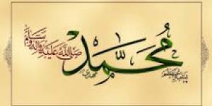 محمد رسول الله صلی الله علیه و آله