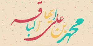 کلیپ تصویری رجب: سرود السلام ای باقر علم خدا (+ متن)