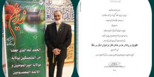 پیام تبریک عید غدیر 1391
