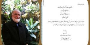 پیام تبریک عید مبعث 1432