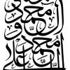 صلوات (الّلهُمَّ صَلِّ عَلی مُحَمَّد وَآلِ مُحَمَّد وَعَجِّل فَرَجَهُم)