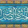 تصویر و پوستر صلوات خاصه امام رضا (ع)