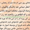 تصویر دعای روز سی ام ماه رمضان