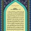 متن و ترجمه دعای فرج امام زمان علیه السلام