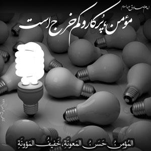 امام صادق علیه السلام:  مومن پرکار و کم خرج است.