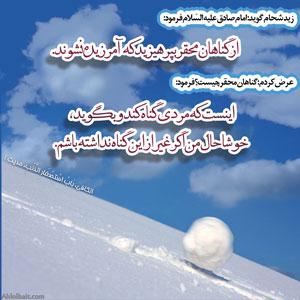 امام صادق علیه السلام : از گناهان محقر بپرهيزيد كه آمرزيده نشوند،