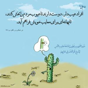 امام علی علیه السلام : افراد عيب دار، دوست دارند تا عيوب مردم را پخش كنند