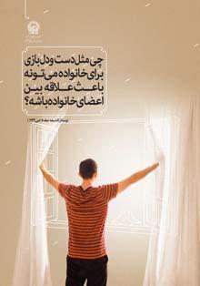 عکس نوشته درباره احادیث امام رضا(ع)