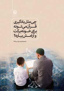 عکس نوشته درباره امام رضا (ع)