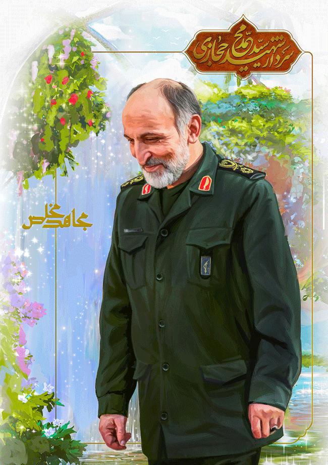 پوستر سردار شهید سید محمد حجازی