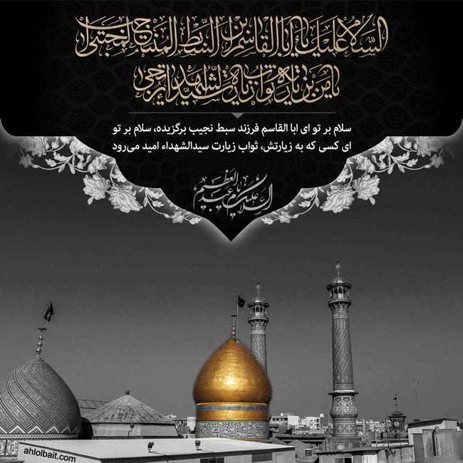 پوستر حدیث: زيارت اهل بيت عليهم السلام