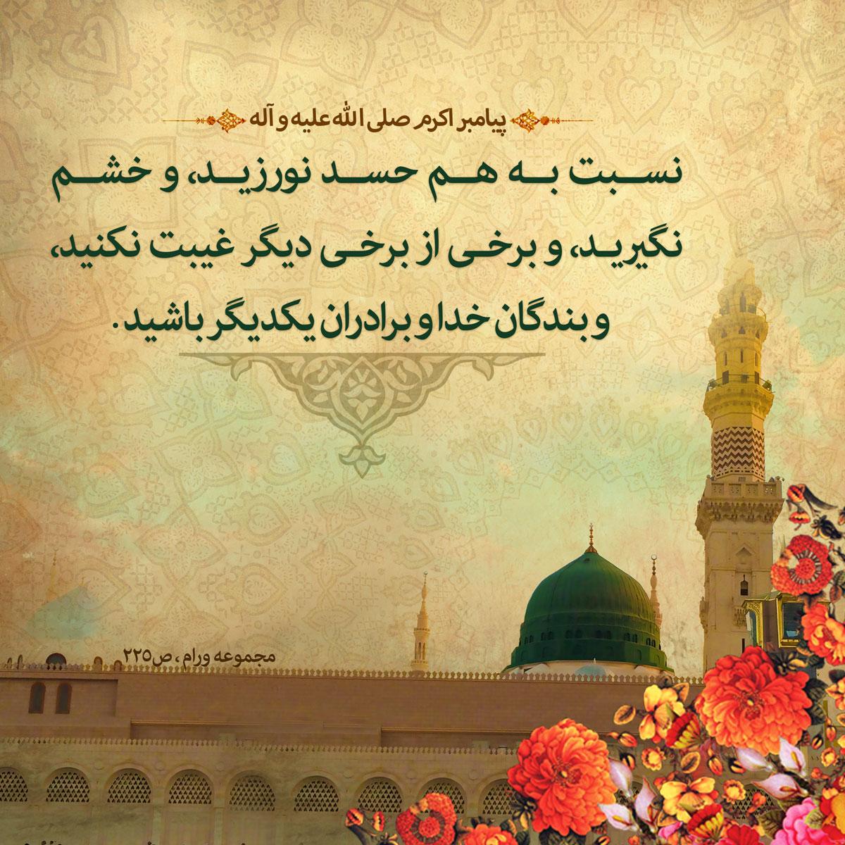 برادری در حدیثی از پيامبر اكرم صلى الله عليه و آله (عکس نوشته و پوستر)