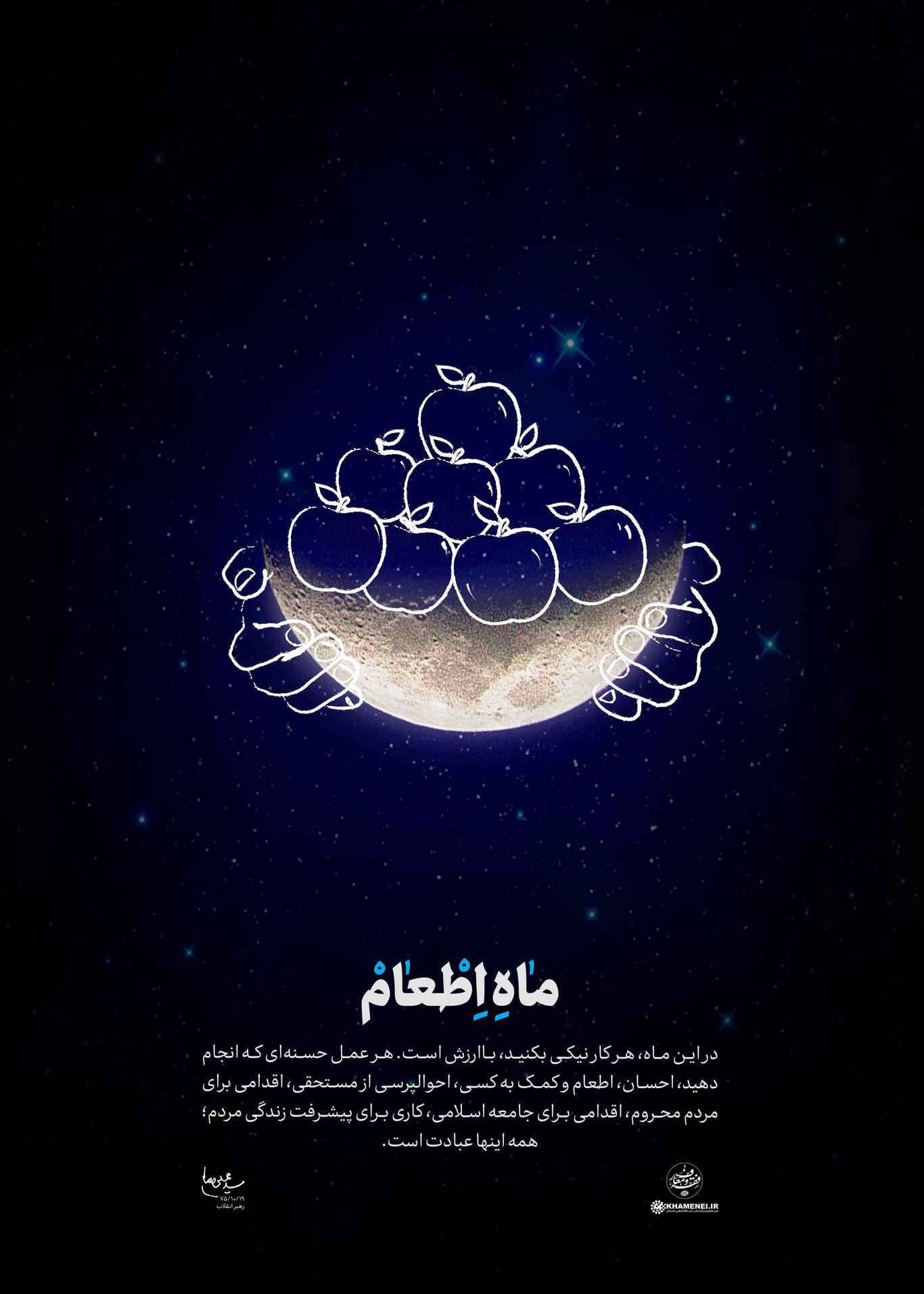 پوستر بیانات مقام معظم رهبری: ماه اطعام (+ متن) مجموعه لوح «ماه اطعام»