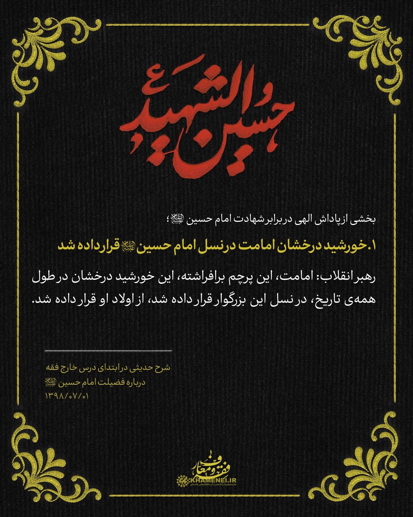 پوستر بیانات مقام معظم رهبری: شرح حدیثی درباره فضیلت زیارت امام حسین علیهالسلام (+ پوستر)