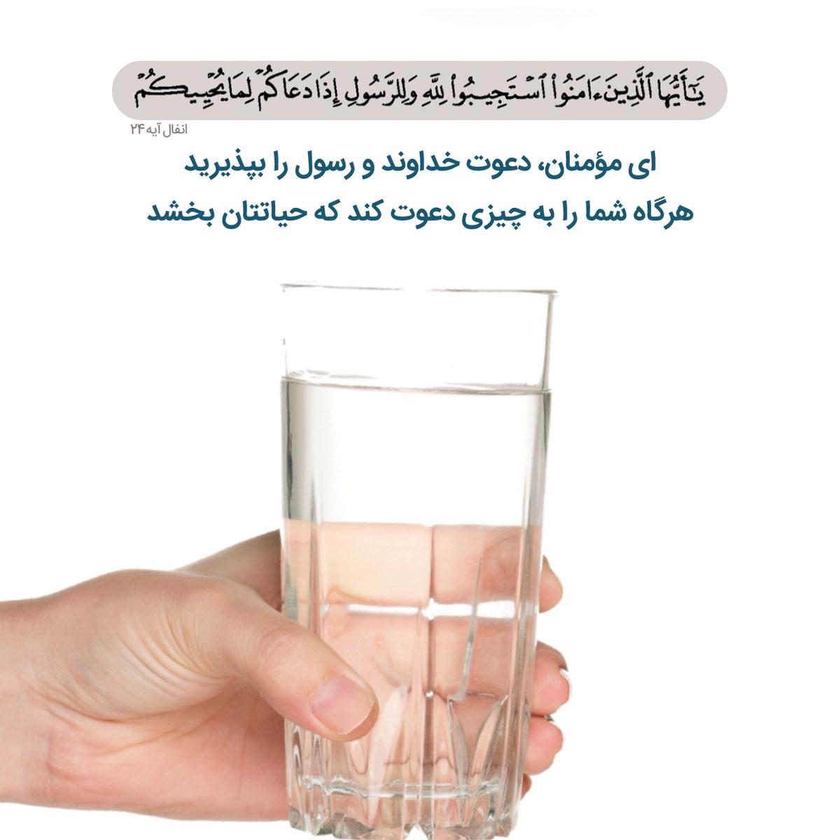 """عکس نوشته قرآنی با عنوان """"دعوت حیات بخش"""" براساس آیه 24 سوره انفال"""