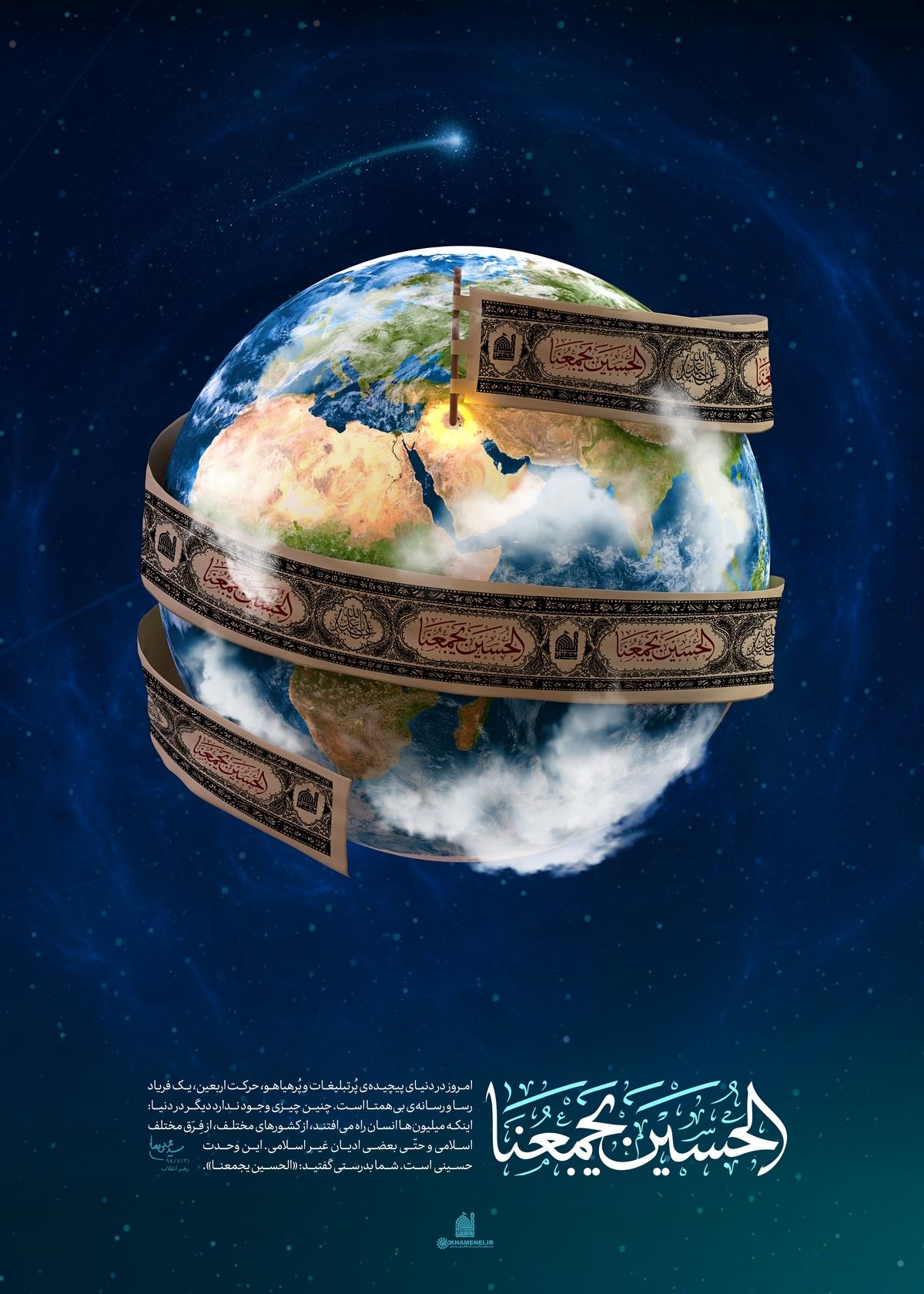 پوستر بیانات مقام معظم رهبری: الحسین(ع) یجمعنا (+ متن)