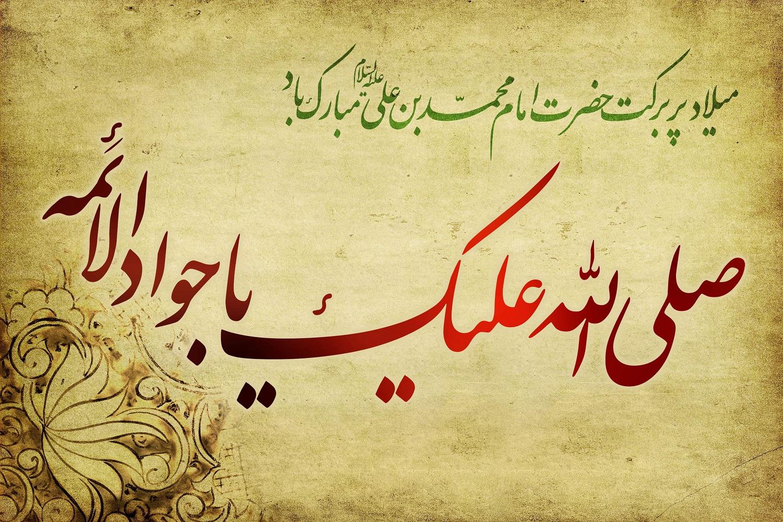 فایل لایه باز (psd) پوستر ولادت امام جواد علیه السلام