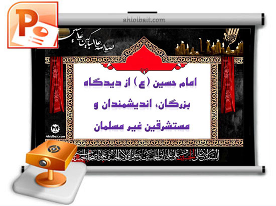 امام حسین علیه السلام از دیدگاه بزرگان، اندیشمندان و مستشرقین غیر مسلمان (پاورپوینت)