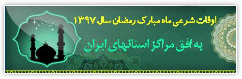 اوقات شرعی ماه رمضان سال 1397