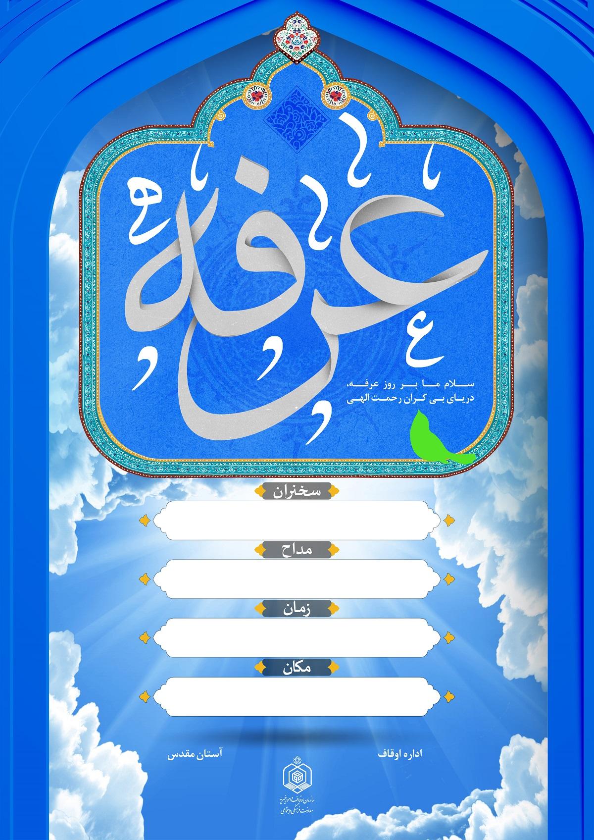 بنر اطلاع رسانی روز عرفه فایل لایه باز(psd):