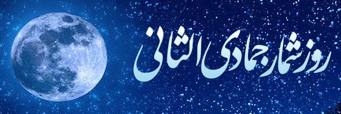 تقويم و مناسبتهاي ماه جمادی الثانی