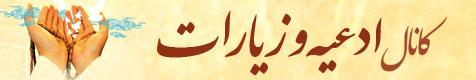 کانال ادعیه و زیارات - دعا و زیارت - متن دعا  - تلگرام- ایتا - آی گپ
