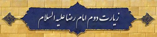 زیارت دوم امام رضا علیه السلام
