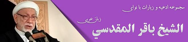 مجموعه ادعیه و زیارات با نوای شیخ باقر مقدسی