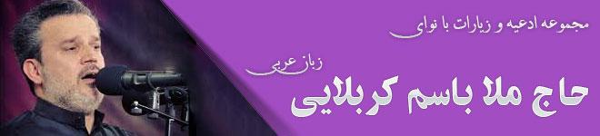 مجموعه ادعیه و زیارات با نوای ملا باسم کربلایی