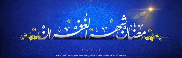 تقويم و مناسبتهاي ماه رمضان