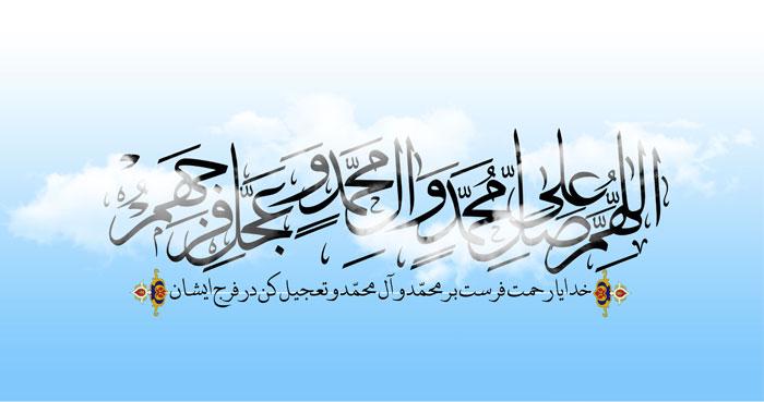 صلوات -  ويژه نامه اللهم صل علي محمد وآل محمد